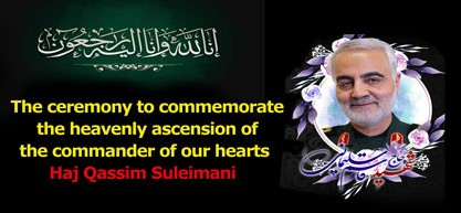 The ceremony to commemorate the heavenly ascension of the commander of our hearts, Haj Qassim Suleimani